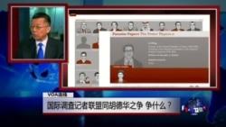 媒体观察:国际调查记者联盟同胡德华之争,争什么?