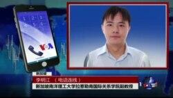 VOA连线李明江: 北京就装甲车事件向新加坡发难