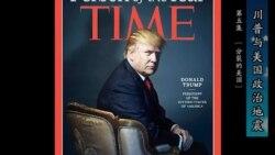 川普与美国政治地震(5): 分裂的美国