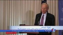 نشست سازمان جوامع ایرانیان آمریکایی درباره سیاست آمریکا علیه ایران با حضور لیبرمن و چاک والد