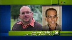 افق ۲۸ آوریل: جیسون رضاییان: تکرار یک اتهام، قربانی جنگ قدرت