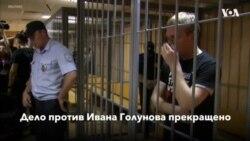 Освобождение журналиста