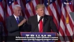 Новости США за 60 секунд. 14 ноября 2016 года