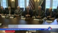 جزئیاتی از دستور پرزیدنت ترامپ برای بازنگری توافق هستهای با ایران