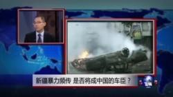 时事看台:新疆暴力频传,是否将成中国的车臣?
