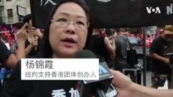 纽约集会游行支持香港