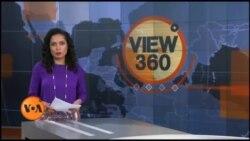 View 360 – جمعہ 7 ستمبرکا پروگرام
