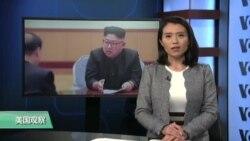 时事看台:朝鲜核危机升级,美韩同盟出现裂痕