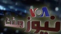 نیوز منٹ- افغانستان: بم حملہ
