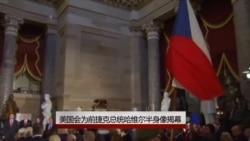 美国会为前捷克总统哈维尔半身像揭幕