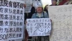 北京机场爆炸案宣判 律师访民怨司法不公