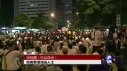 VOA连线:海外港人声援香港占中运动