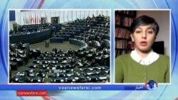 برای اولین بار، رئیس پارلمان اروپا به تهران می رود