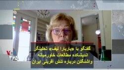 گفتگو با «باربارا لیف» تحلیلگر اندیشکده مطالعات خاورمیانه واشنگتن درباره تنش آفرینی ایران