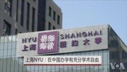 上海NYU:在中国办学享有充分学术自由