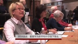 2016选战:爱奥华为新罕布什尔创下势头
