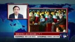 时事大家谈:朝鲜领导人金正恩去哪儿了?