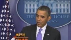奧巴馬年終記者會稱將權衡減少監控問題
