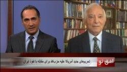 افق نو ۲۰ فوریه: داعش؛ تحریمهای جدید آمریکا علیه حزبالله برای مقابله با نفوذ ایران