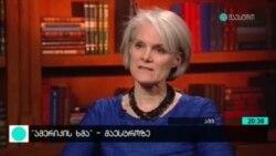 """ლორა ჯუიტი """"ენ-დი-აის"""" გამოკითხვის შედეგებზე საუბრობს"""