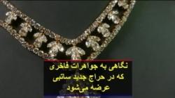 نگاهی به جواهرات فاخری که در حراج جدید ساتبی عرضه میشود