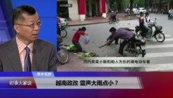 媒体观察(海涛):越南政改,雷声大雨点小?