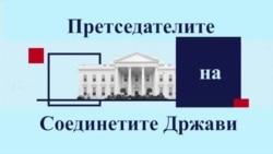 Сите американски претседатели
