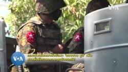 กองทัพเมียนมาตั้งข้อหา 'อองซาน ซูจี' เพิ่ม ศาลสั่งยืดเวลาคุม