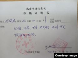 北大学生冯俊杰被殴打致伤后海淀医院出具的诊断证明书。(佳士工人声援团官网图片)