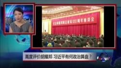 焦点对话:高度评价胡耀邦,习近平有何政治算盘?