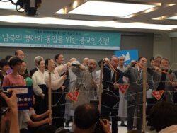 한국 종교인들, 남북한 평화·통일 위한 공동 선언