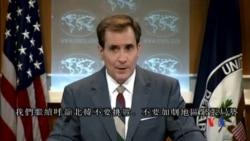 2015-09-16 美國之音視頻新聞:美韓嚴厲警告北韓不要進行導彈或核試射