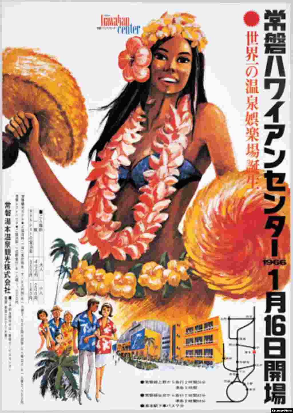 Japan's first theme park opened in Iwaki in Jan. 1966, (Courtesy, Joban Kosan Co.)
