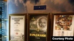 Реклама фильма «Параджанов» в Украине