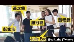 美国驻香港领事馆政治参赞朱莉·艾德会晤香港亲民主活动人士。