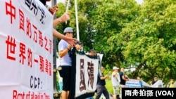 南加州华人侨团为中华人民共和国70年庆生,场外人士举着各种抗议标语