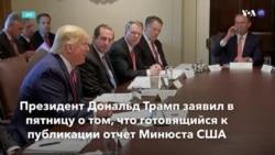 Новости США за минуту – 22 ноября 2019