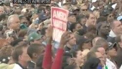 2011-09-07 美國之音視頻新聞: 民調顯示奧巴馬支持率跌到最低點
