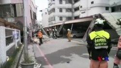 台灣花蓮地震6人死亡 救援持續進行