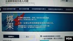 日本內閣官房網上用9種文字說明北韓綁架日本人的問題。