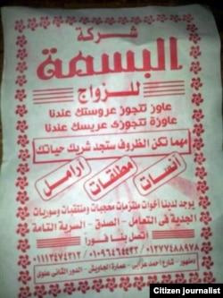 """Iklan di surat kabar Damanhour, Mesir: """"Kami menawarkan wanita dengan hijab, niqab, dan wanita Suriah."""""""