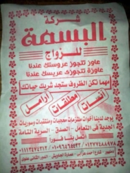 "Advertisement in Damanhour, Egypt, newspaper: ""We offer ladies with hijab, niqab, and Syrian ladies."""