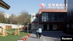 北京红黄蓝幼儿园院内(2017年11月24日)。