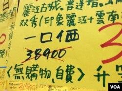 """台北国际旅游博览会中国大陆展区 """"无购物""""广告(申华 拍摄)"""