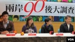 台灣天下雜誌 兩岸90後調查發表會
