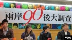 台湾天下杂志 两岸90后调查发表会(美国之音 张永泰拍摄)