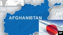 تعهد جاپان برای ادامه کمک ها به افغانستان
