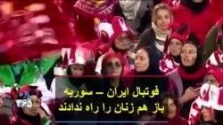 فوتبال ایران – سوریه؛ باز هم زنان را راه ندادند