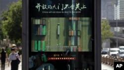 北京街头电视屏幕播放有关中国贸易的视频(资料照片)