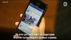 Facebook остановил масштабную кампанию по дезинформации